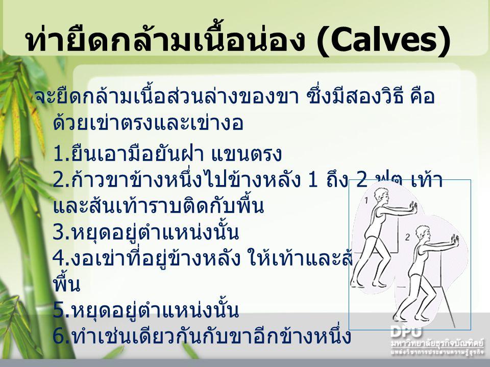 ท่ายืดกล้ามเนื้อน่อง (Calves)