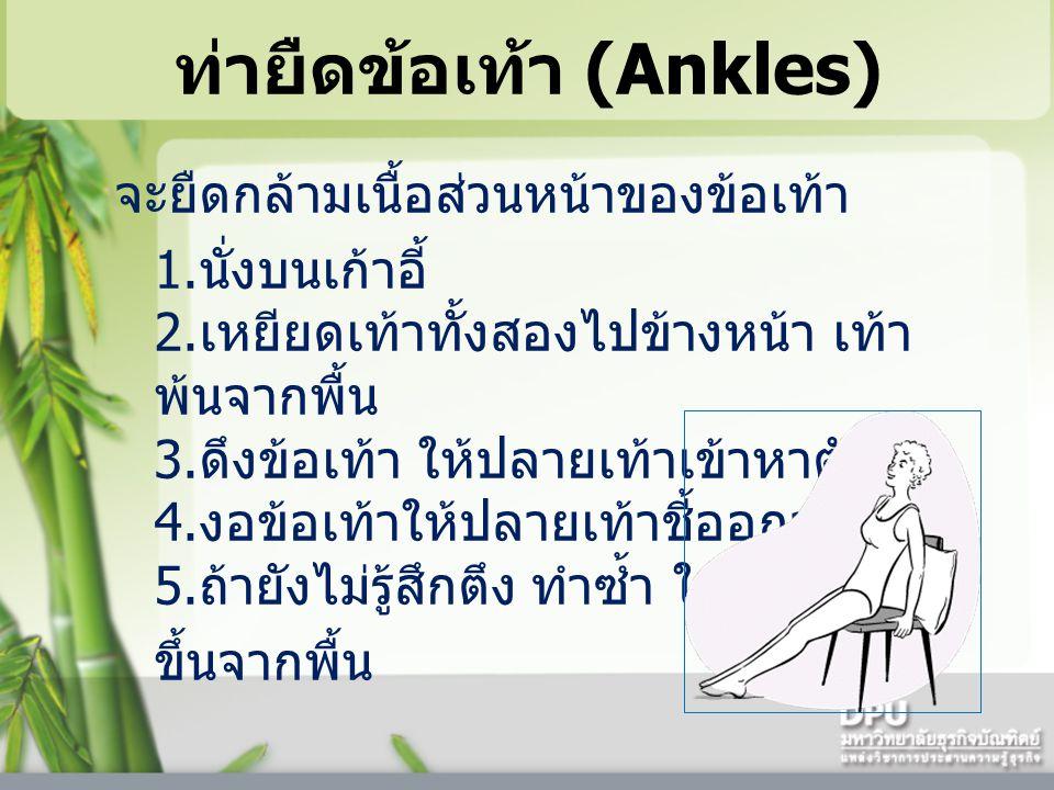 ท่ายืดข้อเท้า (Ankles)
