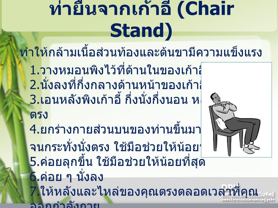 ท่ายืนจากเก้าอี้ (Chair Stand)