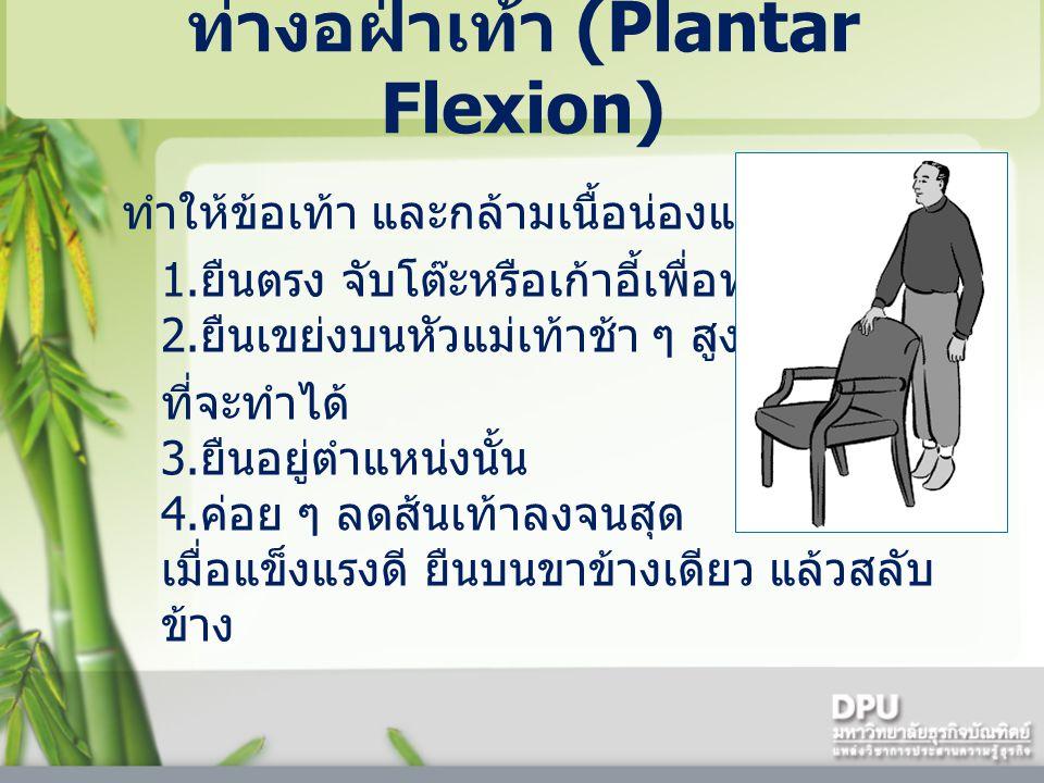 ท่างอฝ่าเท้า (Plantar Flexion)