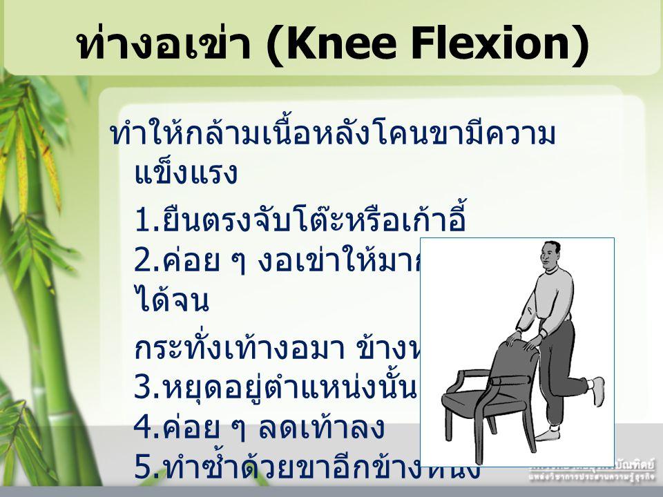 ท่างอเข่า (Knee Flexion)