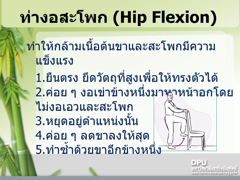 ท่างอสะโพก (Hip Flexion)