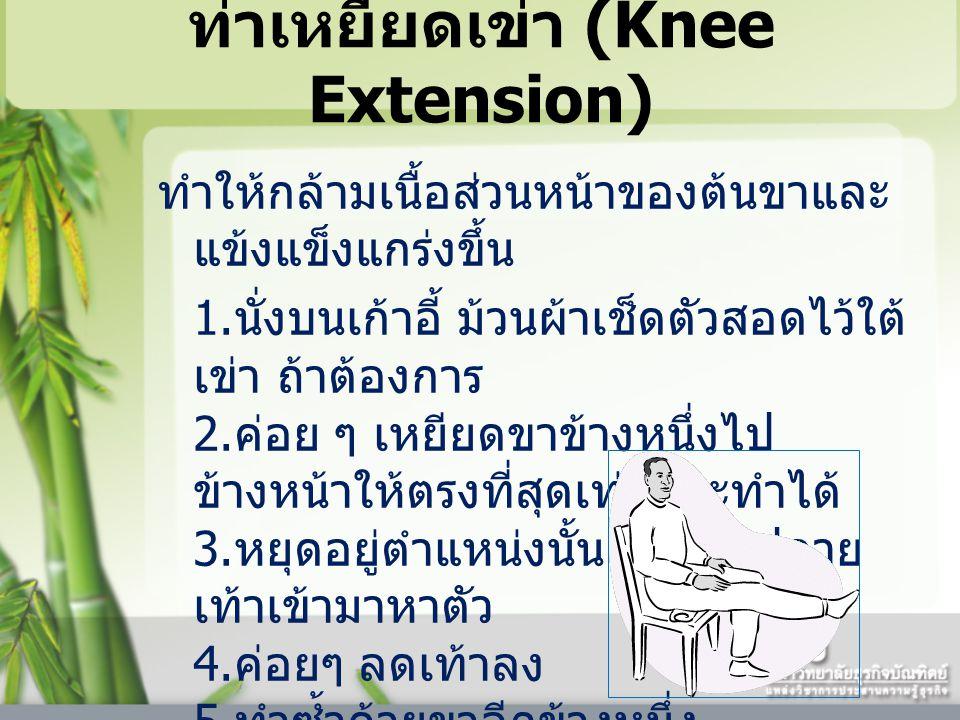 ท่าเหยียดเข่า (Knee Extension)