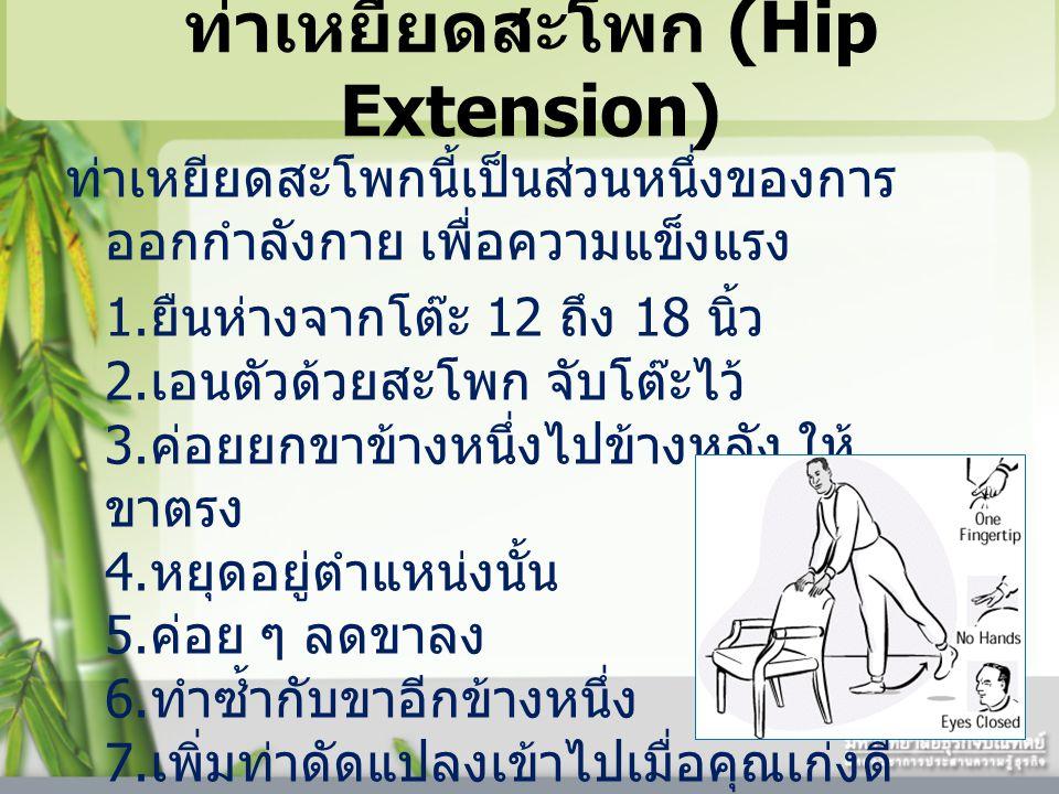 ท่าเหยียดสะโพก (Hip Extension)
