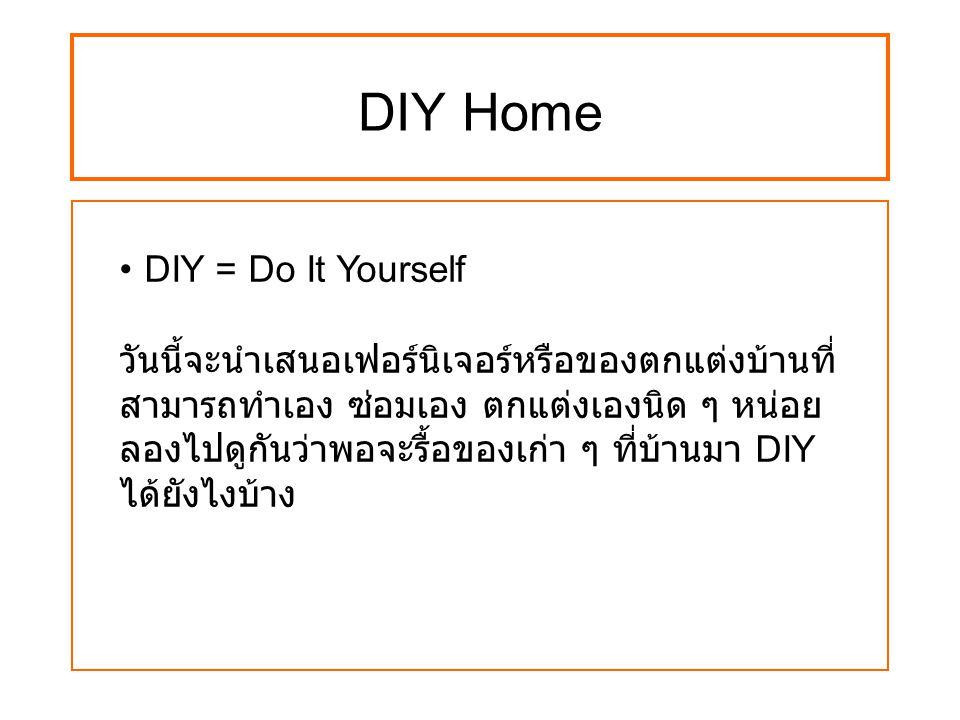 DIY Home DIY = Do It Yourself