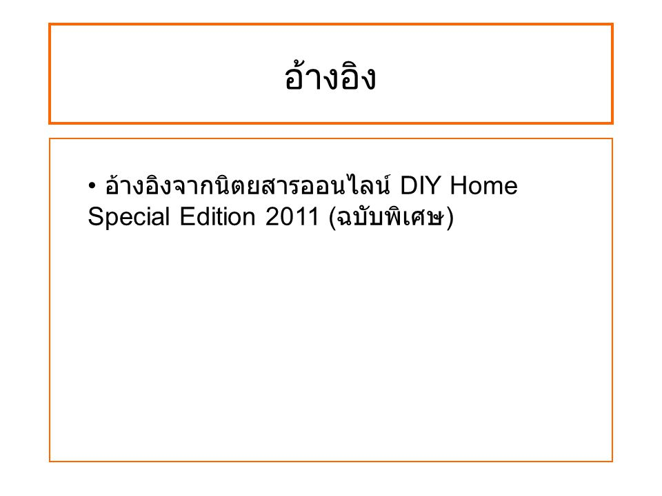 อ้างอิง อ้างอิงจากนิตยสารออนไลน์ DIY Home Special Edition 2011 (ฉบับพิเศษ)