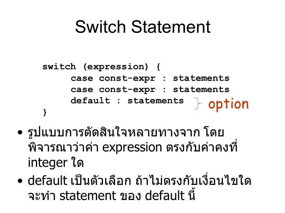 Switch Statement option