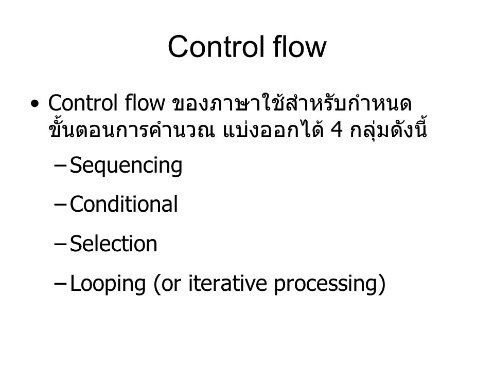 Control flow Control flow ของภาษาใช้สำหรับกำหนดขั้นตอนการคำนวณ แบ่งออกได้ 4 กลุ่มดังนี้ Sequencing.