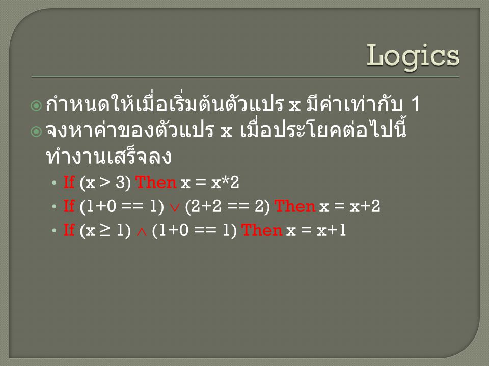 Logics กำหนดให้เมื่อเริ่มต้นตัวแปร x มีค่าเท่ากับ 1
