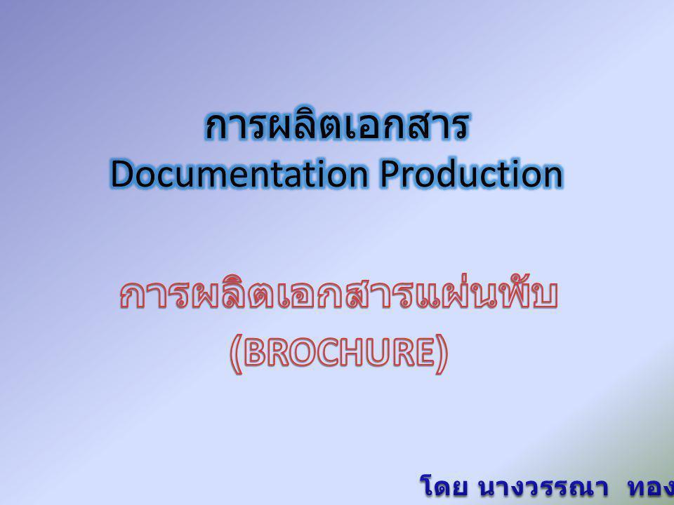 การผลิตเอกสาร Documentation Production