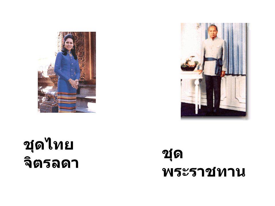 ชุดไทยจิตรลดา ชุดพระราชทาน
