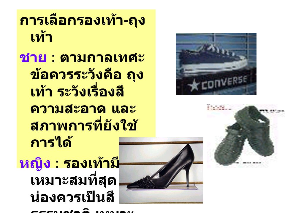 การเลือกรองเท้า-ถุงเท้า