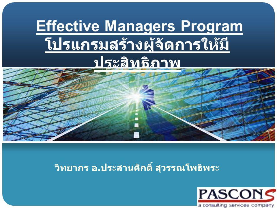 Effective Managers Program โปรแกรมสร้างผู้จัดการให้มีประสิทธิภาพ