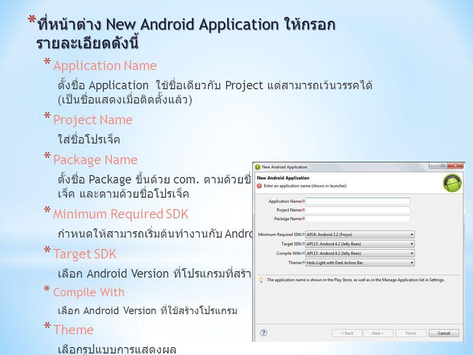 ที่หน้าต่าง New Android Application ให้กรอกรายละเอียดดังนี้