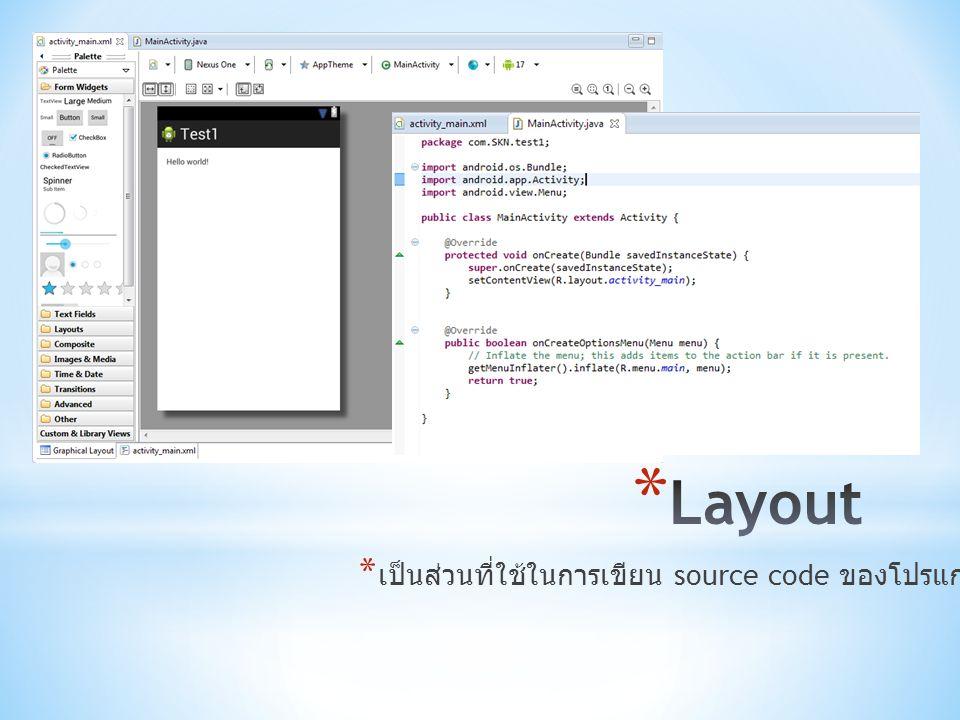 Layout เป็นส่วนที่ใช้ในการเขียน source code ของโปรแกรม