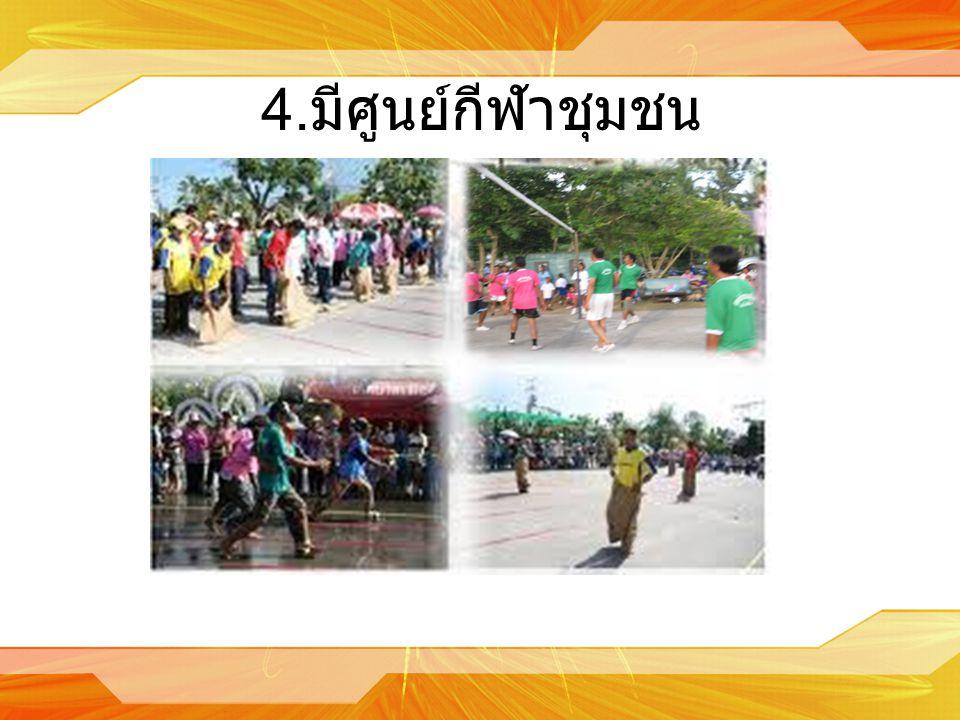 4.มีศูนย์กีฬาชุมชน