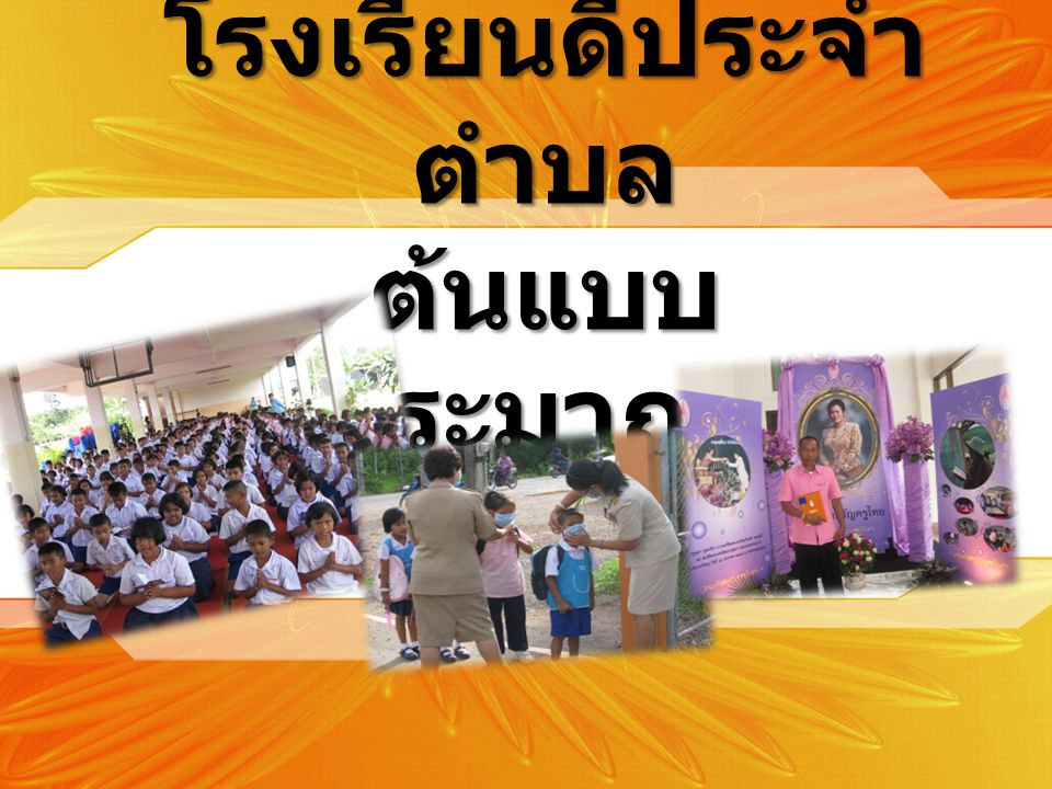 โรงเรียนดีประจำตำบล ต้นแบบปีงบประมาณ 2553