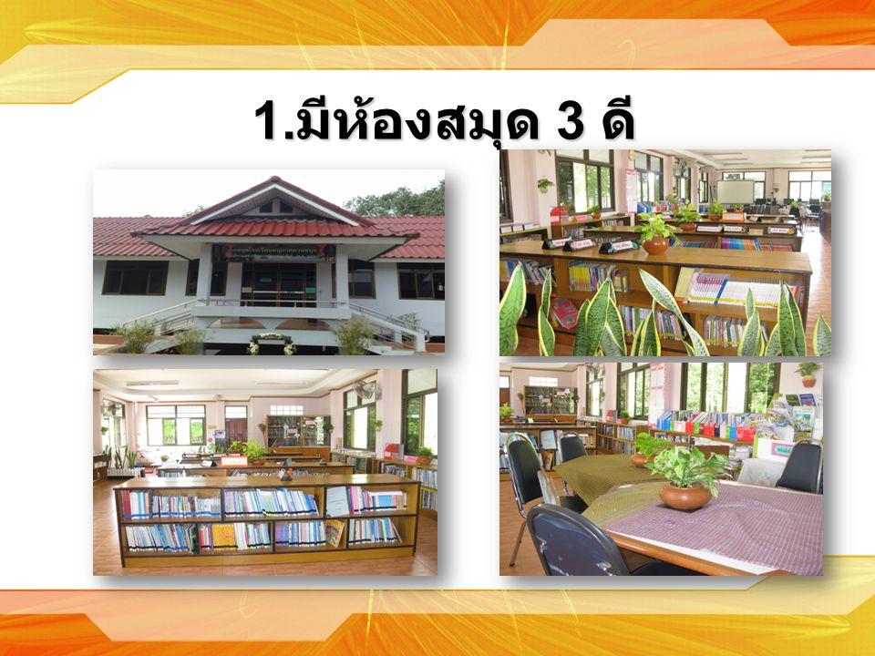1.มีห้องสมุด 3 ดี