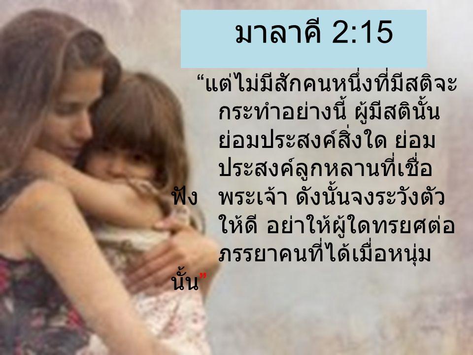 มาลาคี 2:15