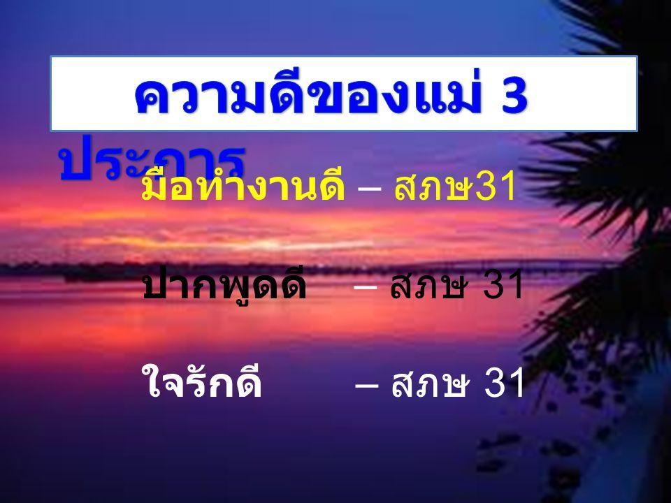 ความดีของแม่ 3 ประการ มือทำงานดี – สภษ31 ปากพูดดี – สภษ 31
