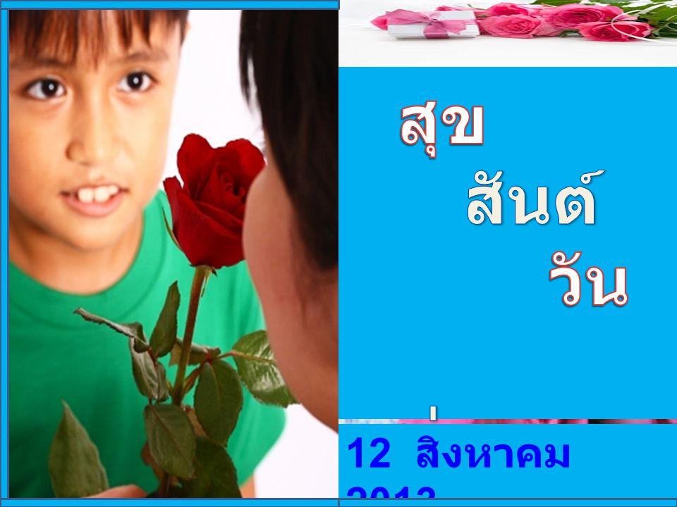 สุข สันต์ วัน แม่ 12 สิงหาคม 2013