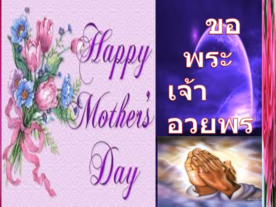ขอ พระเจ้า อวยพรแม่ ทุกคน วัน แม่
