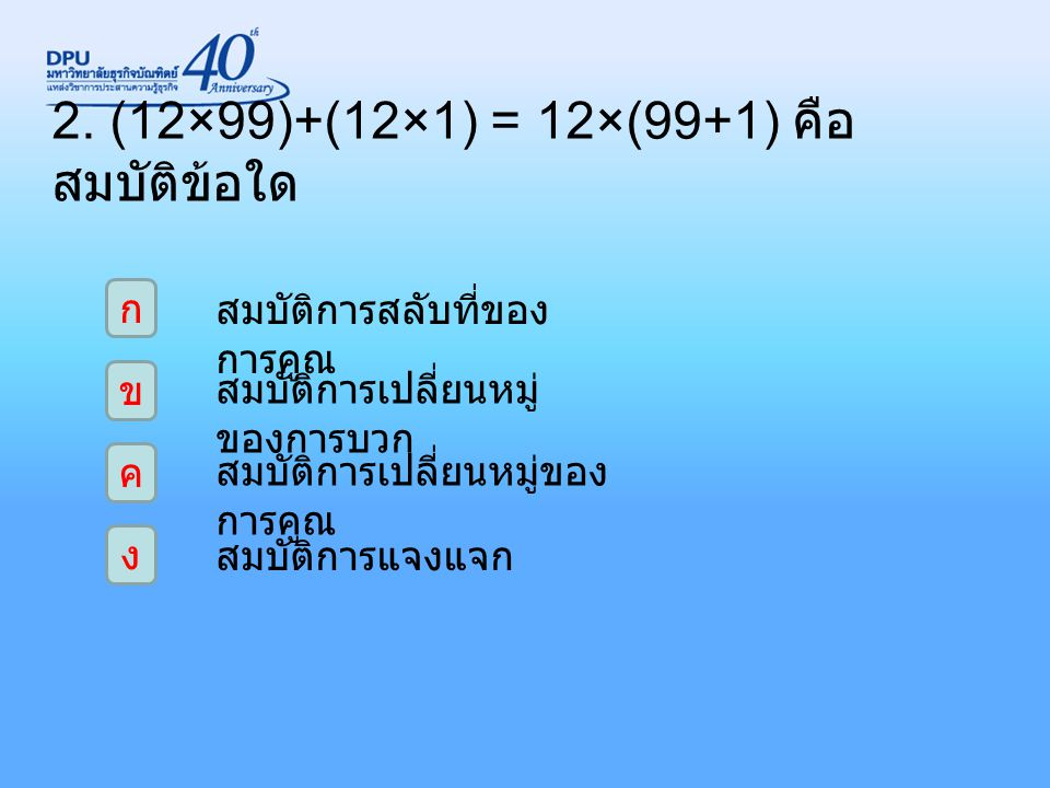 2. (12×99)+(12×1) = 12×(99+1) คือ สมบัติข้อใด