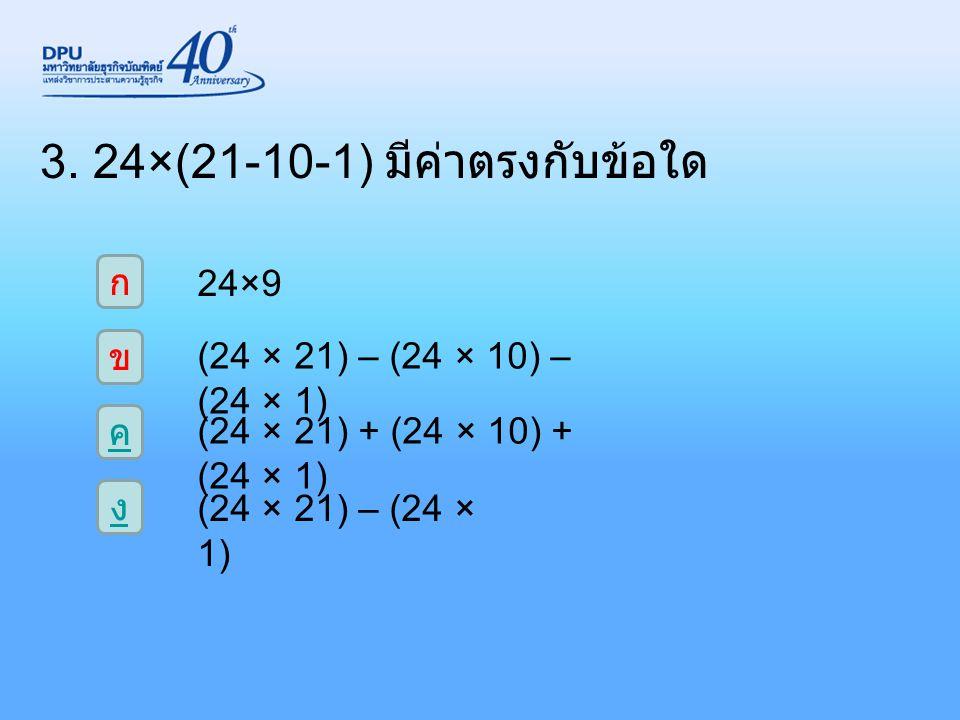 3. 24×(21-10-1) มีค่าตรงกับข้อใด