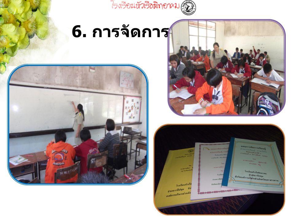 6. การจัดการเรียนรู้