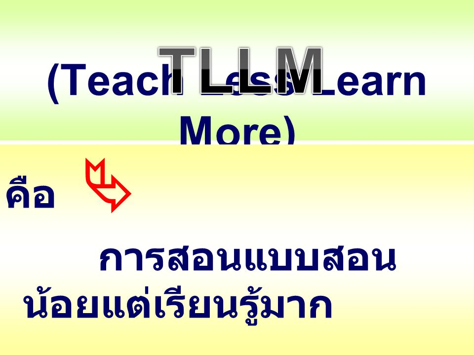 (Teach Less Learn More)