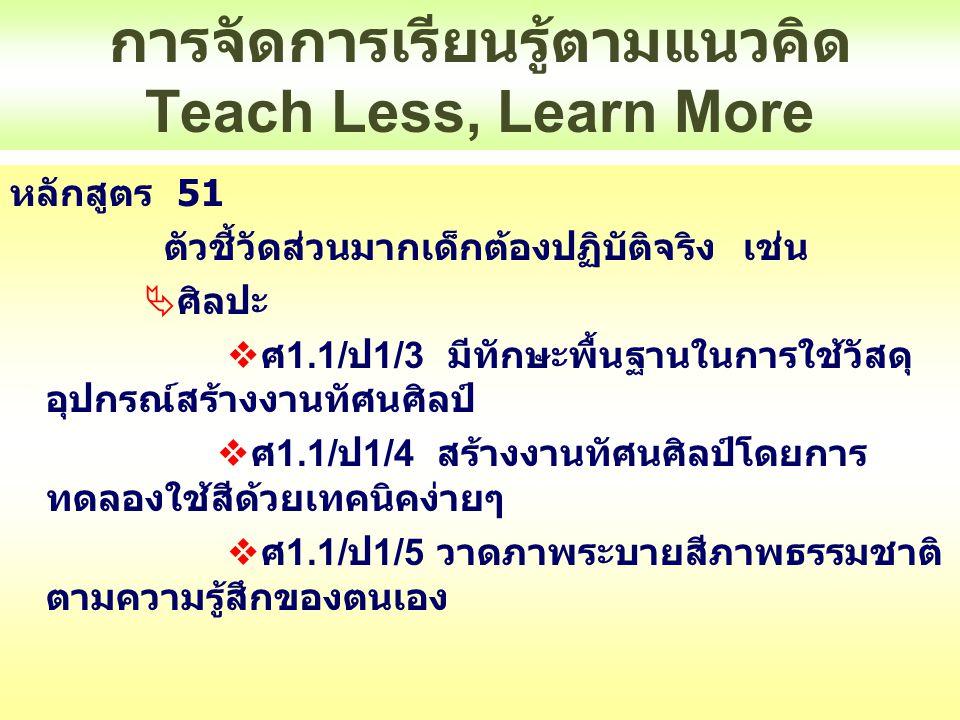 การจัดการเรียนรู้ตามแนวคิด Teach Less, Learn More
