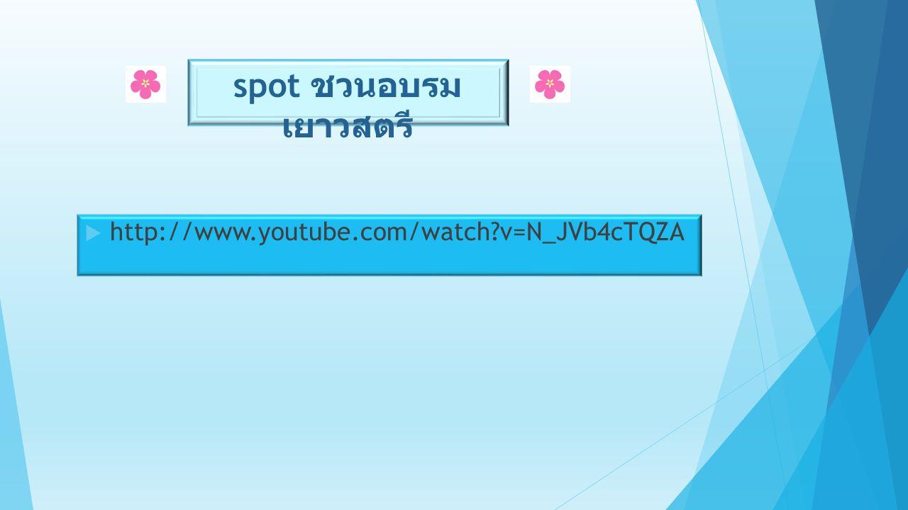 spot ชวนอบรมเยาวสตรี http://www.youtube.com/watch v=N_JVb4cTQZA