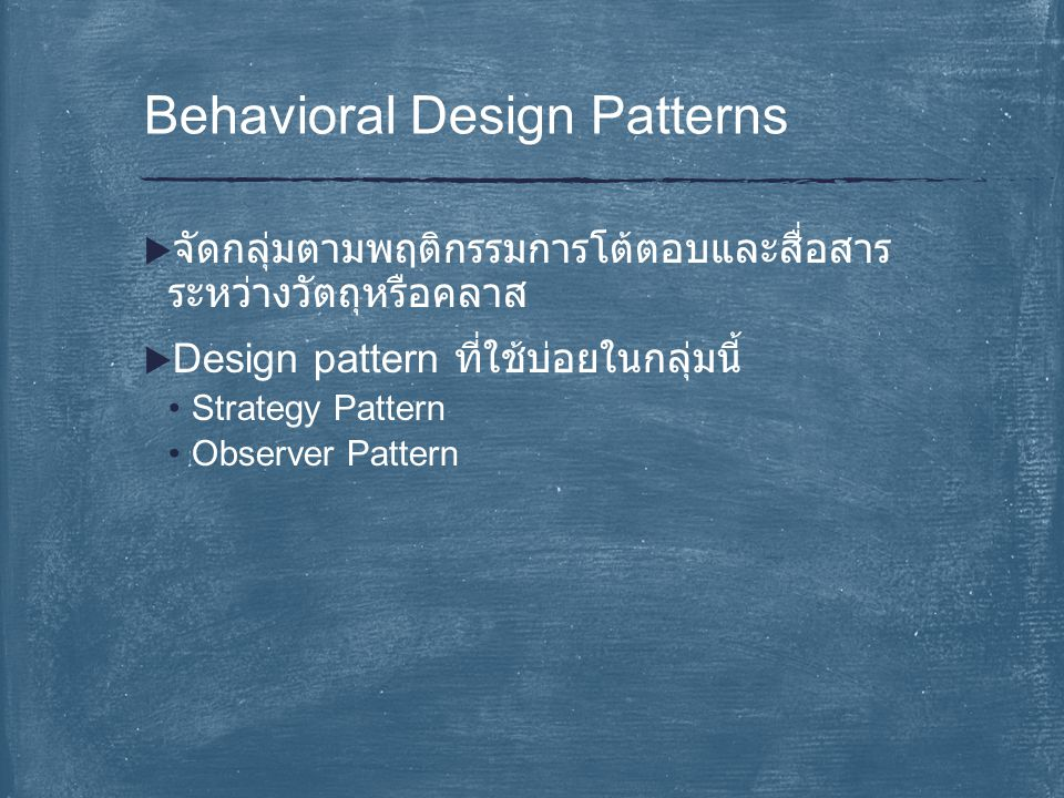 Behavioral Design Patterns