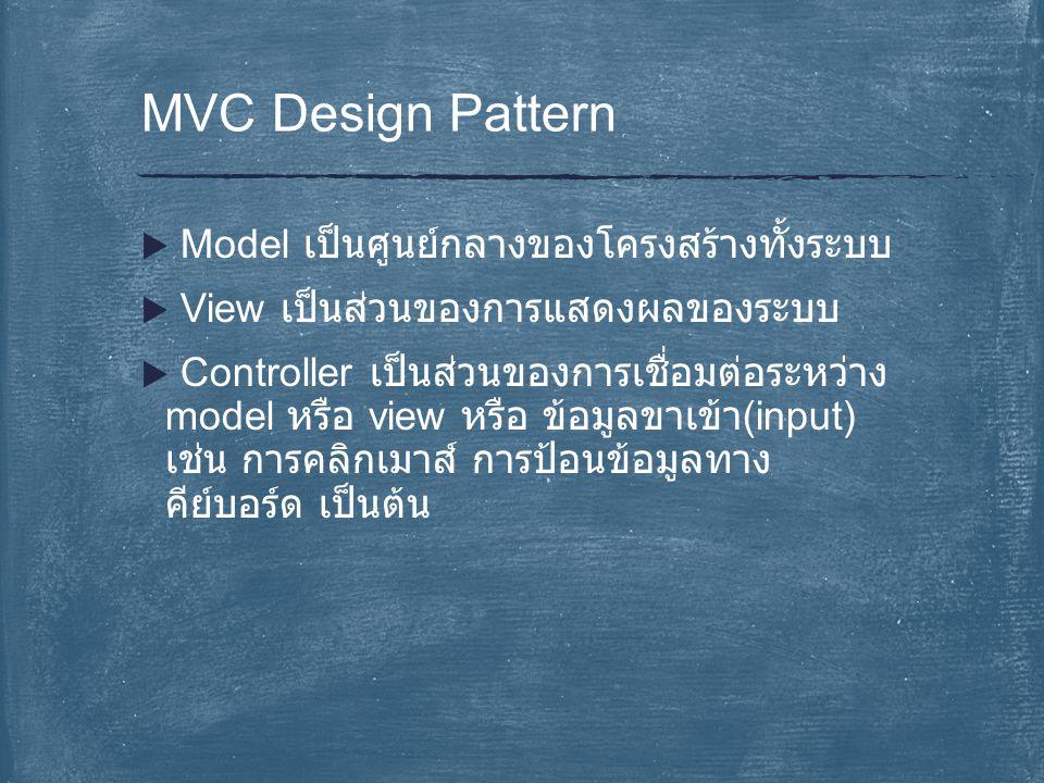 MVC Design Pattern Model เป็นศูนย์กลางของโครงสร้างทั้งระบบ
