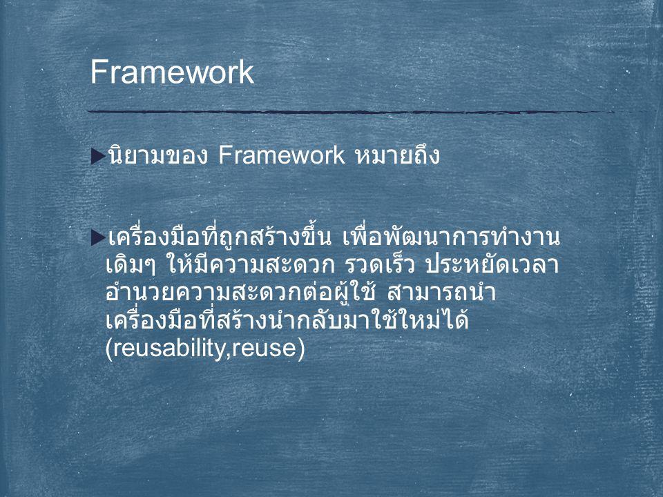 Framework นิยามของ Framework หมายถึง