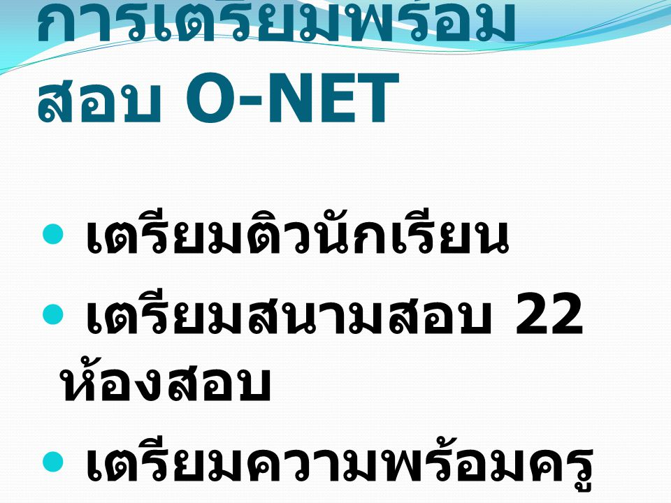 การเตรียมพร้อมสอบ O-NET