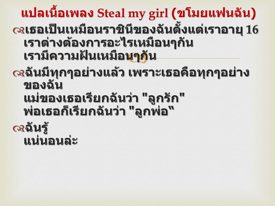แปลเนื้อเพลง Steal my girl (ขโมยแฟนฉัน)