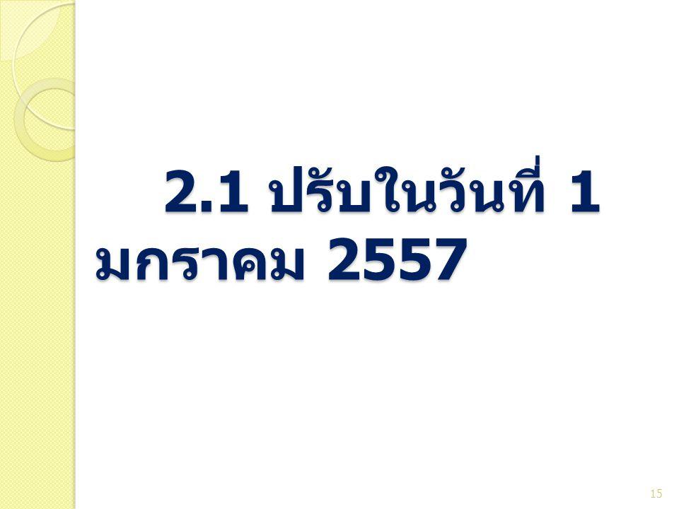 2.1 ปรับในวันที่ 1 มกราคม 2557