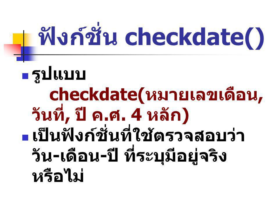 ฟังก์ชั่น checkdate()