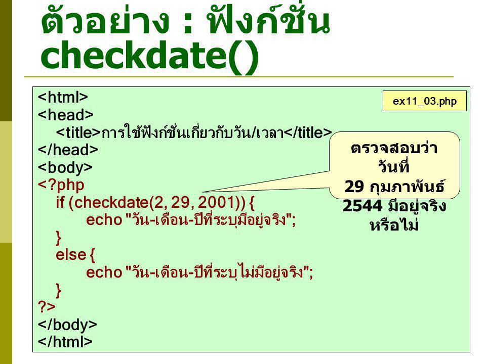 ตัวอย่าง : ฟังก์ชั่น checkdate()