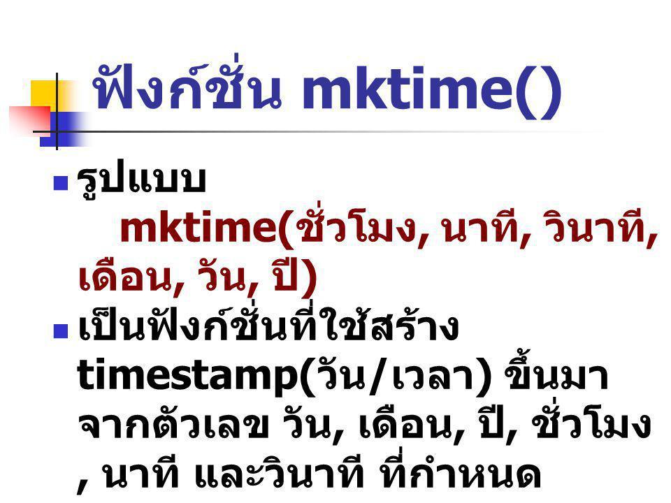ฟังก์ชั่น mktime() รูปแบบ