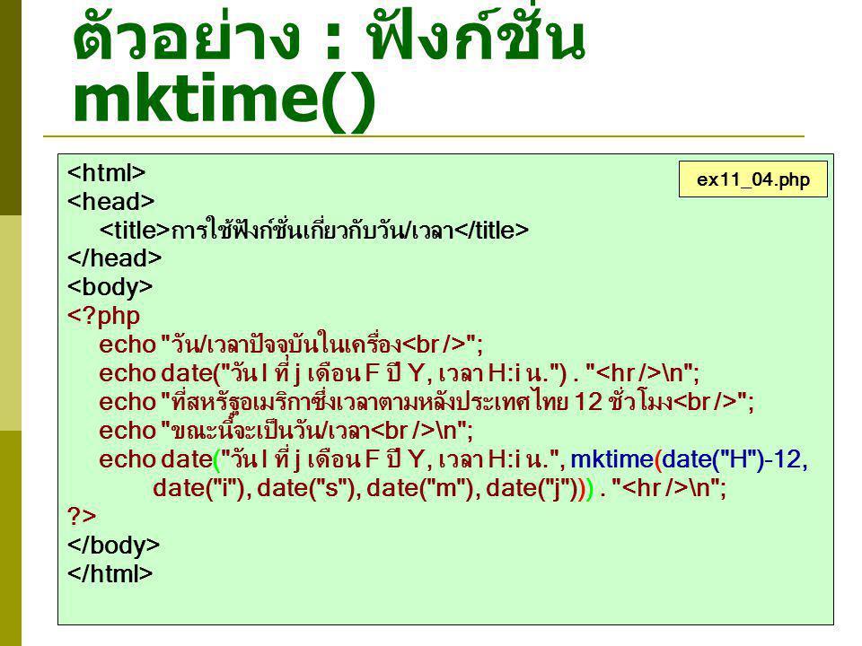 ตัวอย่าง : ฟังก์ชั่น mktime()