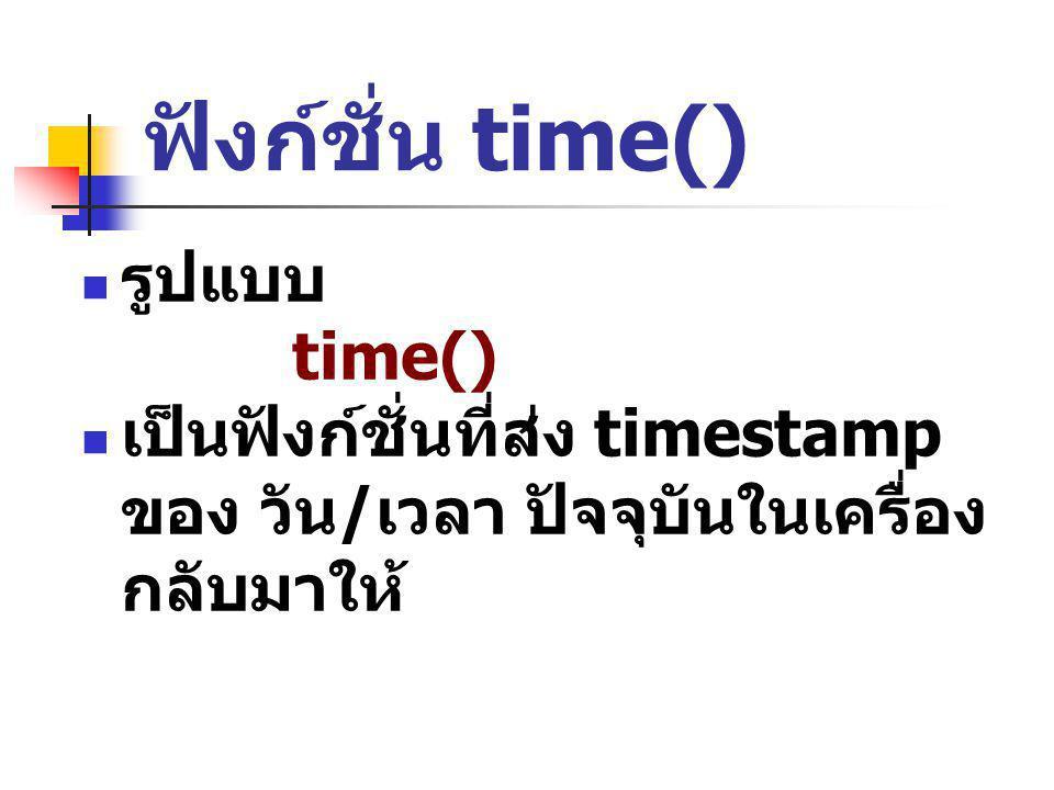 ฟังก์ชั่น time() รูปแบบ time()