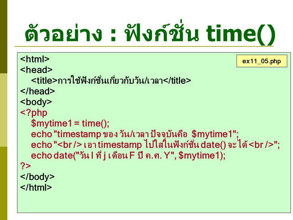 ตัวอย่าง : ฟังก์ชั่น time()