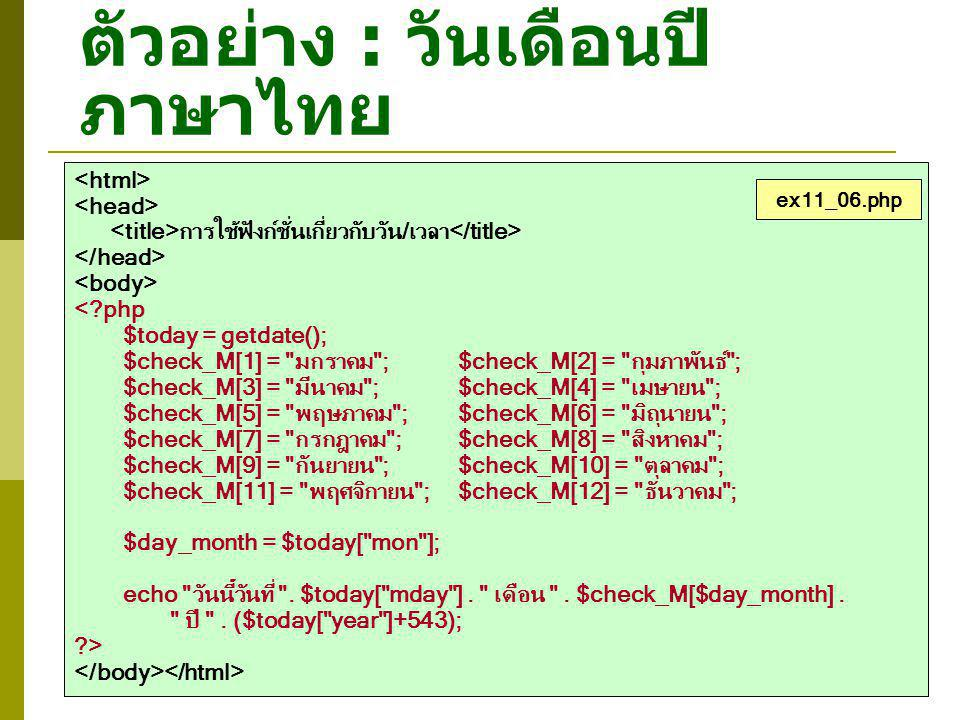ตัวอย่าง : วันเดือนปีภาษาไทย
