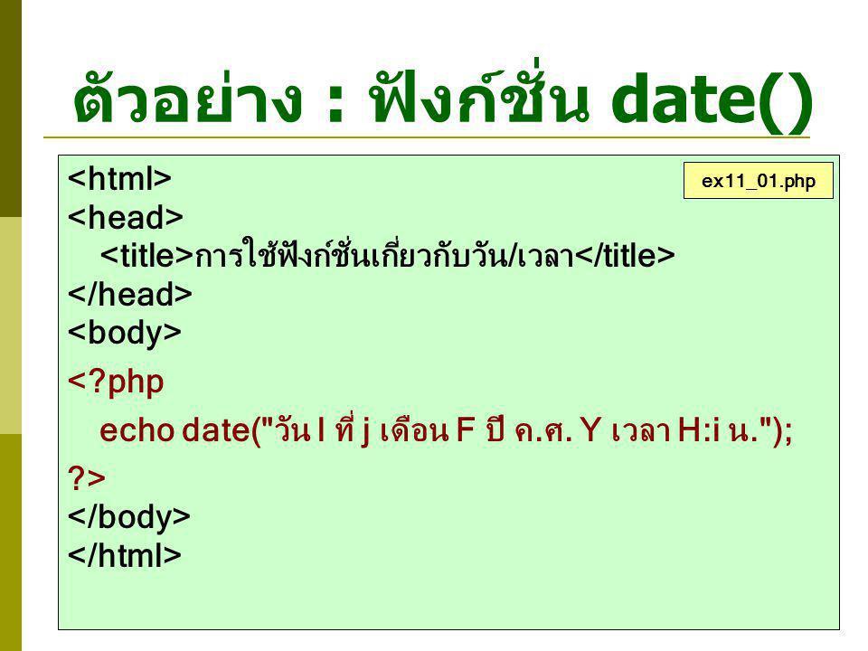 ตัวอย่าง : ฟังก์ชั่น date()