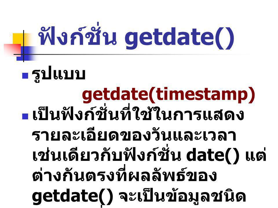 ฟังก์ชั่น getdate() รูปแบบ getdate(timestamp)
