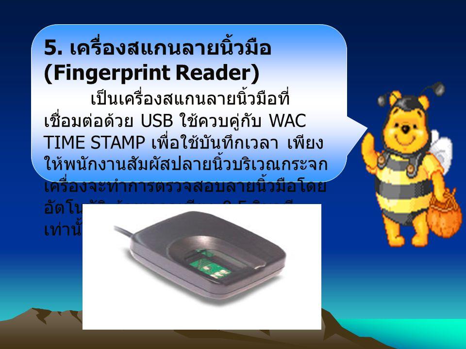5. เครื่องสแกนลายนิ้วมือ (Fingerprint Reader)