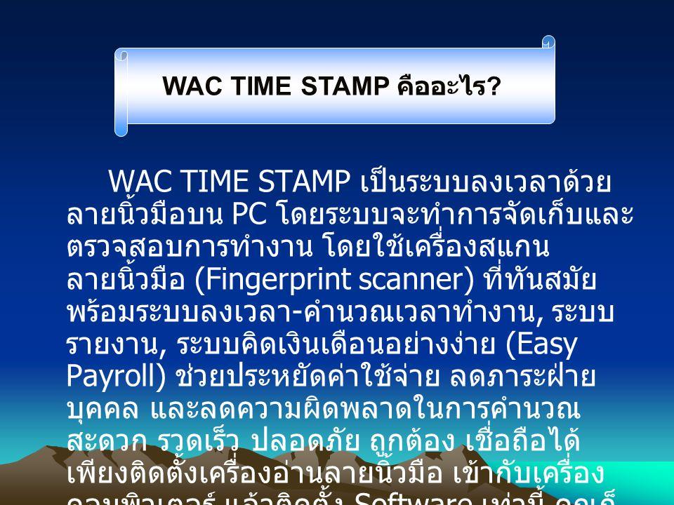 WAC TIME STAMP คืออะไร