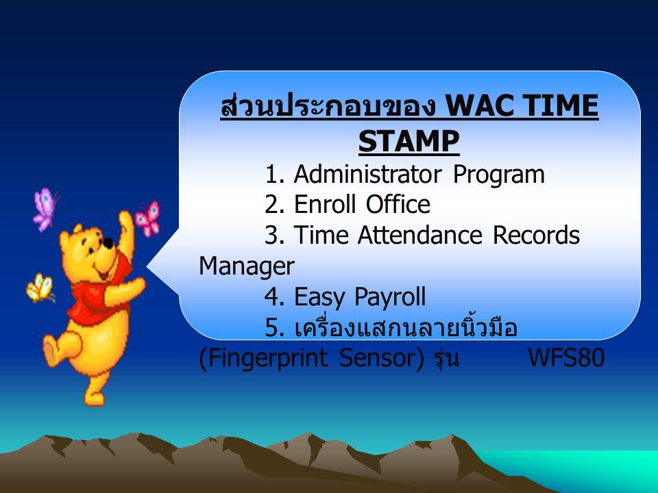 ส่วนประกอบของ WAC TIME STAMP